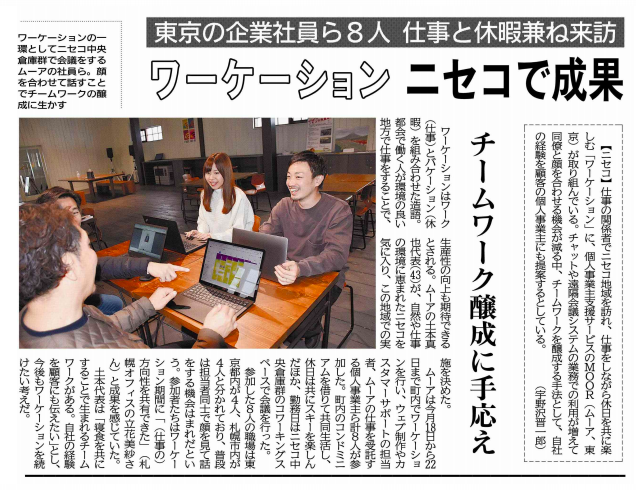 東京の企業社員ら8人 仕事と休暇兼ね来訪 ーワーケーション ニセコで成果ー チームワーク醸成に手応え