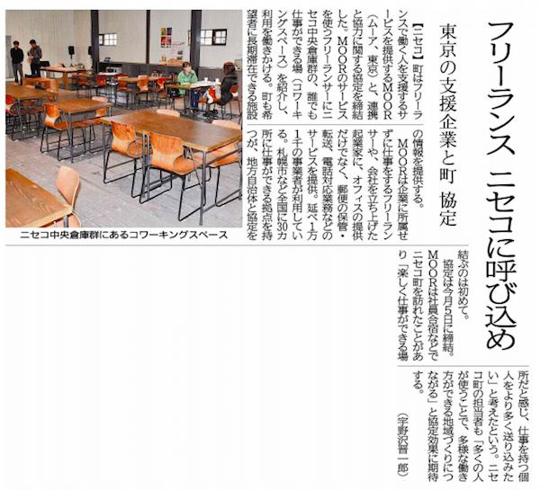フリーランス ニセコに呼び込め*東京の支援企業と町 協定