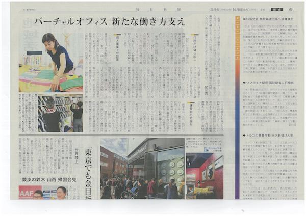 バーチャルオフィス人気 副業促進追い風、3割増 東京の業者、登記住所貸し出し