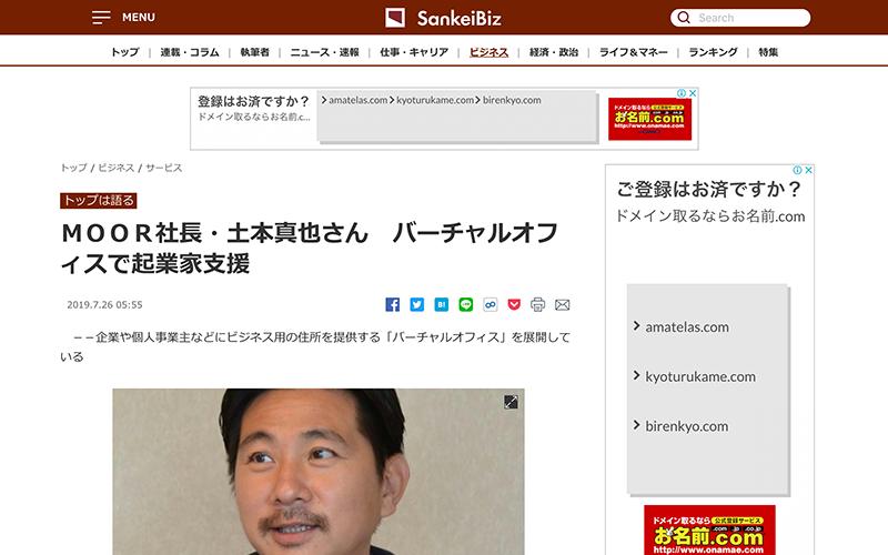 MOOR社長・土本真也さん バーチャルオフィスで起業家支援